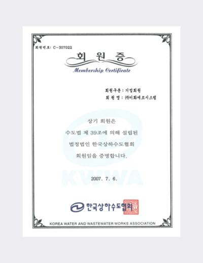 03.한국상하수도협회 회원증