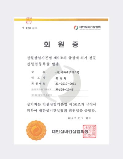 05.대한설비건설협회 회원증