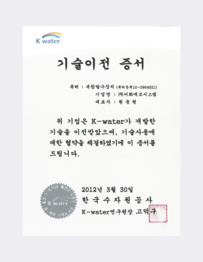 06.한국수자원공사 기술이전 증서
