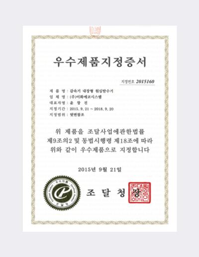 08.조달우수제품(탈수기)