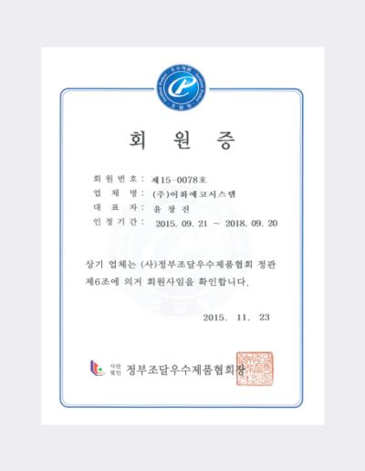 10.정부조달우수제품협회 회원증