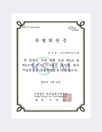 15.한국유체기계학회 회원증