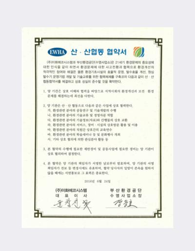 16.부산환경공단 수영사업소 협약서
